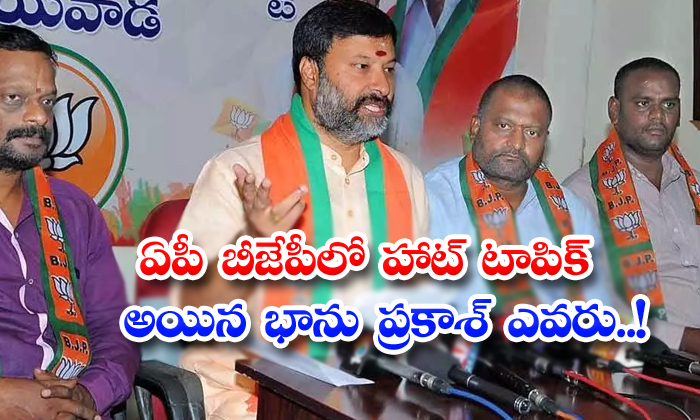 TeluguStop.com - Bhanu Prakash Became Topic In Ap Bjp