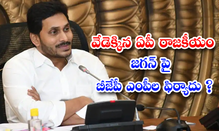 TeluguStop.com - Bjp Mps Complaint Againist Jagan About Anthervedi Issue