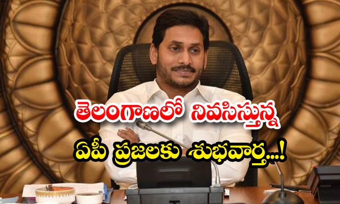 TeluguStop.com - Cm Jagan Good News To Ap Migrated People