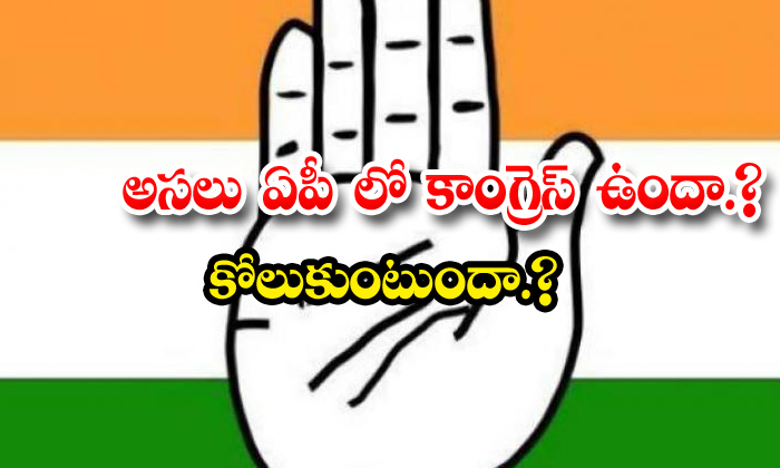 TeluguStop.com - Congress Party Losing Its Presence In Ap