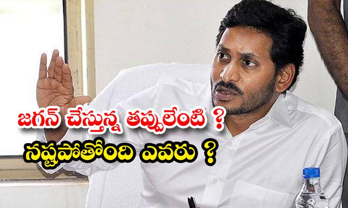 TeluguStop.com - Whats Wrong With Jagan Who Is At A Loss