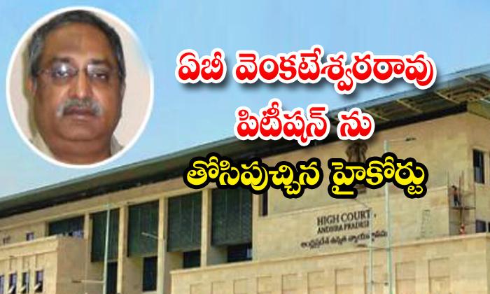 TeluguStop.com - Ap High Court Dismissed Ab Venkateswara Rao Petition