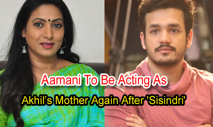 TeluguStop.com - Aamani To Be Acting As Akhil's Mother Again After 'sisindri'