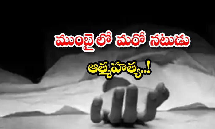 TeluguStop.com - Actor Akshat Utkarsh Dies Mumbai