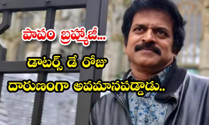 TeluguStop.com - Bramhaji Daughter In Law Photo Viral In Internet