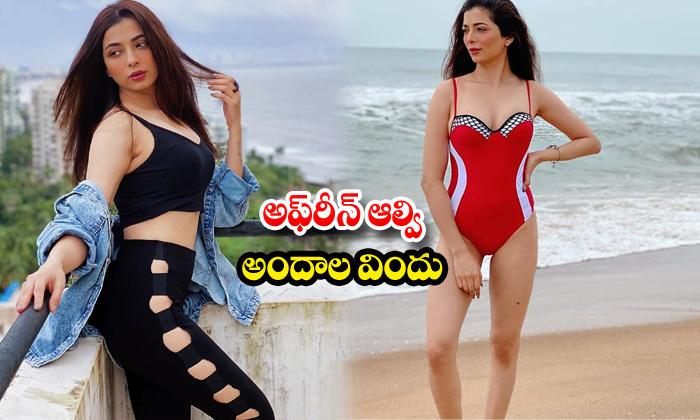 Actress Afreen Alvi sexy poses-అఫ్రీన్ ఆల్వి అందాల విందు