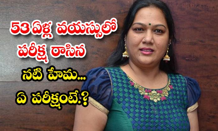 TeluguStop.com - Movie Actress Hema Attend Open Degree Exam