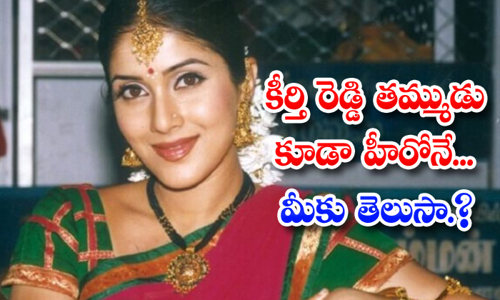 TeluguStop.com - Did You Know Who Is Keerthi Reddy Brother