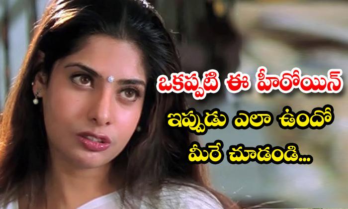 TeluguStop.com - Tollywood Veteran Heroine Maheshwari Real Life News