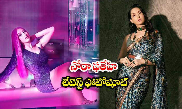 Actress Nora Fatehi glamorous images-నోరా ఫతేహి లేటెస్ట్ ఫోటోషూట్