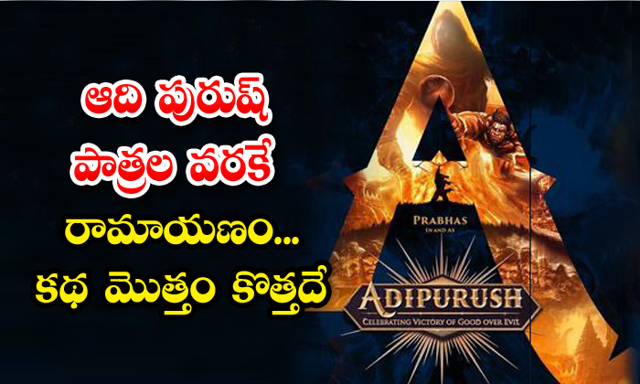 TeluguStop.com - Prabhas Character In Adipurush Is To Be Like Rama