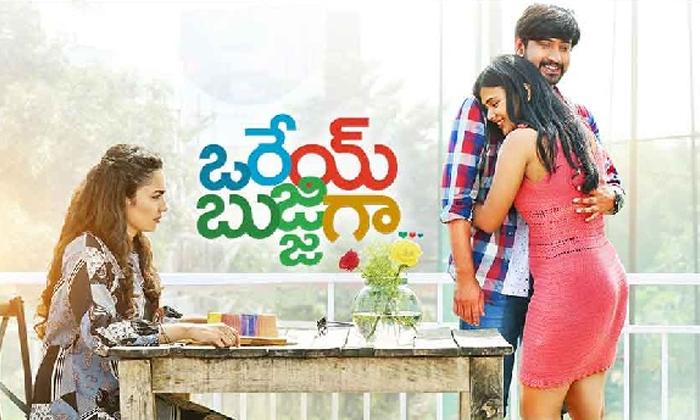 TeluguStop.com - Orey Bujjiga' OTT Premiere On 2nd October On Aha-Latest News English-Telugu Tollywood Photo Image