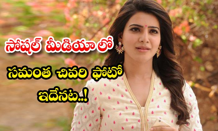 TeluguStop.com - Akkineni Samantha Workout Pics Goes Viral