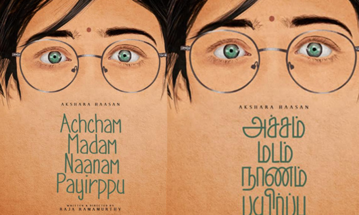 First Look: Akshara Haasan's Next Titled Achcham Madam Naanam Payirppu'-Latest News English-Telugu Tollywood Photo Image