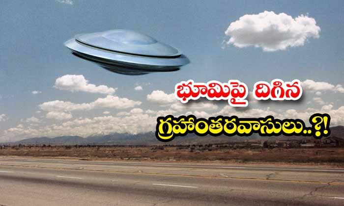 TeluguStop.com - Aliens Who Landed On Earth