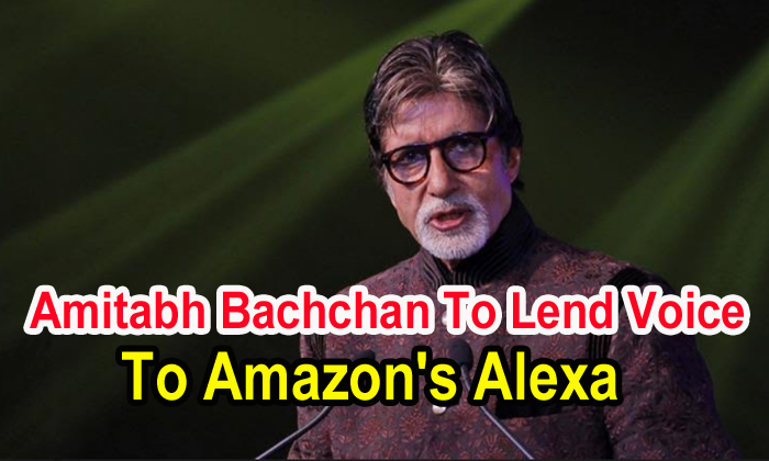 TeluguStop.com - Amitabh Bachchan To Lend Voice To Amazon's Alexa