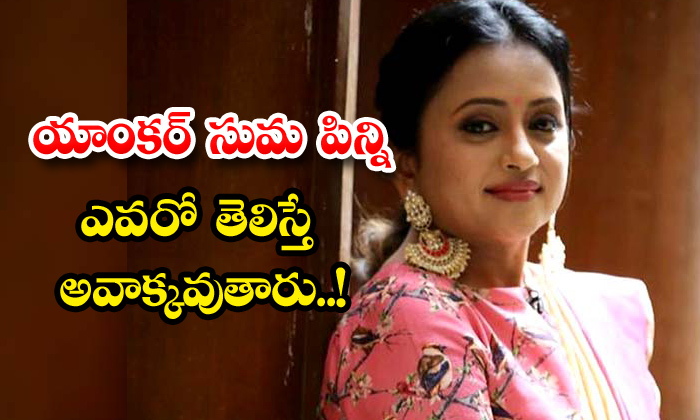 Relation Between Anchor Suma And Indu Anand