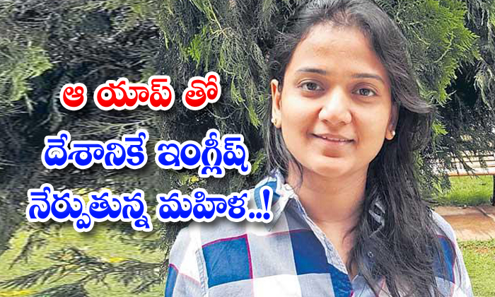 TeluguStop.com - Special Story Multi Bashi App Owner Anuradha