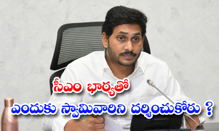 TeluguStop.com - Why Cm Jagan Not To Do Darshana With His Wife