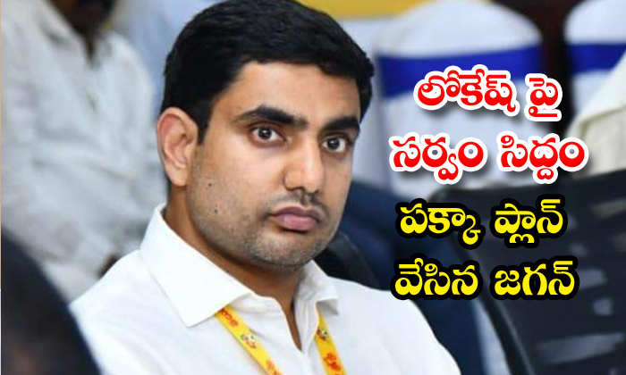 TeluguStop.com - Jagan Target On Lokesh About Coureption Issues