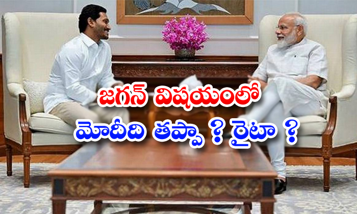 TeluguStop.com - Jagan Issue Modhi Desistion Right Or Wrong