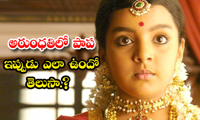 TeluguStop.com - Arundathi Film Child Artist Divya Nagesh Photos Viral
