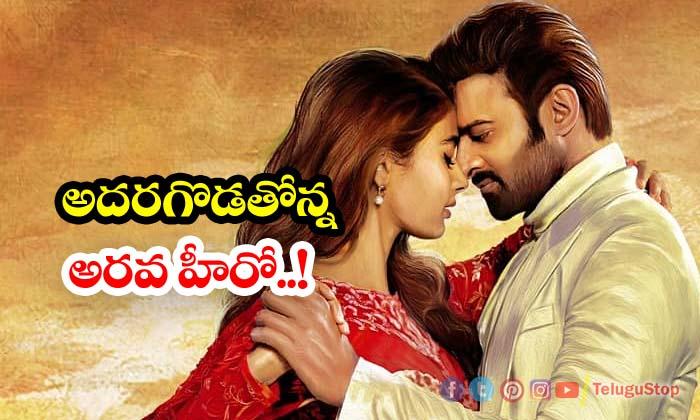 TeluguStop.com - Atharva To Play Prabhas Brother In Radhe Shyam