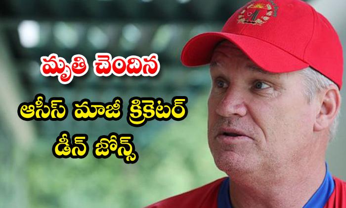 TeluguStop.com - Former Australia Cricketer Dean Jones Dies Stroke