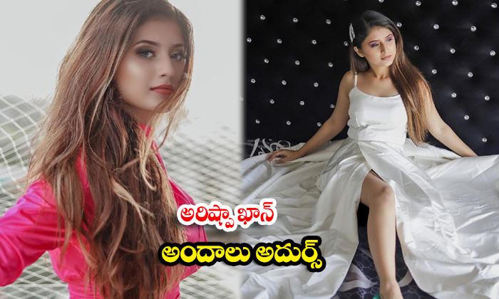 Beautiful Actress Arishfa Khan glamorous images-అరిష్ఫా ఖాన్ అందాలు అదుర్స్