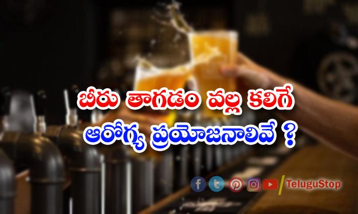 TeluguStop.com - Beer Health Drink Rush University Scientistss