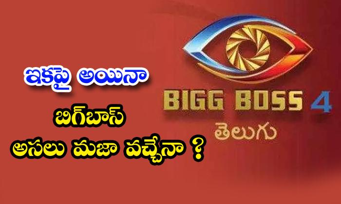 TeluguStop.com - Telugu Bigg Boss 4 Going To More Interest Coming Weeks