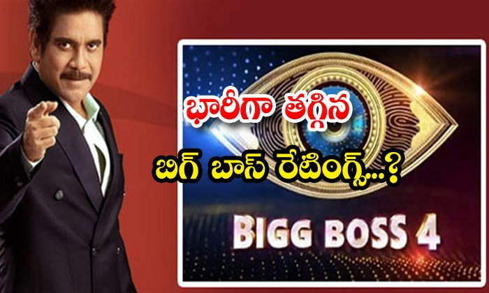 TeluguStop.com - Bigg Boss Second Week Trp Rating Average