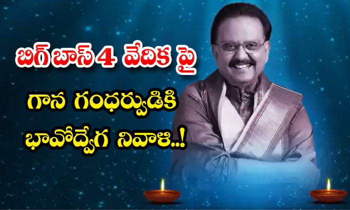 TeluguStop.com - Emotional Tribute To Sp Bala Subramanyam Bigg Boss4