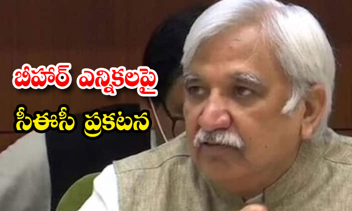 TeluguStop.com - Bihar Assembly Polls Elections October 28th Sunil Arora