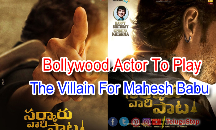 Bollywood Actor To Play The Villain For Mahesh Babu