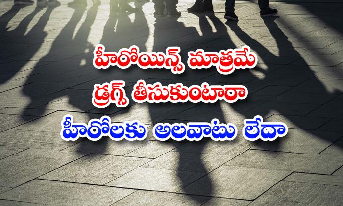 TeluguStop.com - Bollywood Star Heroins Drugs Case