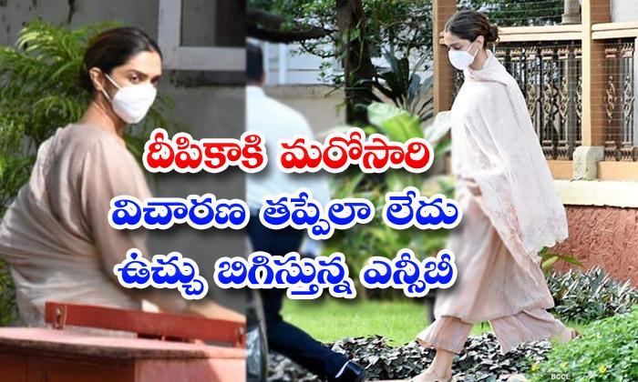 TeluguStop.com - Deepika Padukone Broke Down Thrice During Questioning