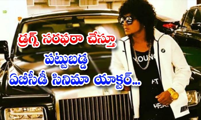 TeluguStop.com - Abcd Fame Kishore Shetty Arrested In Drugs Case