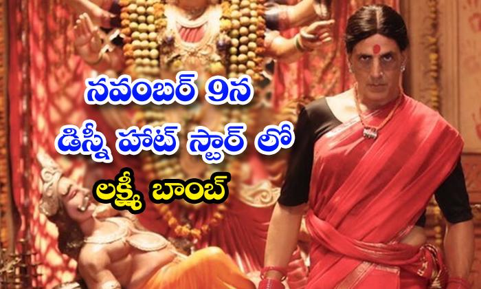TeluguStop.com - Lakshmi Bomb Movie Release Date On Hotstar