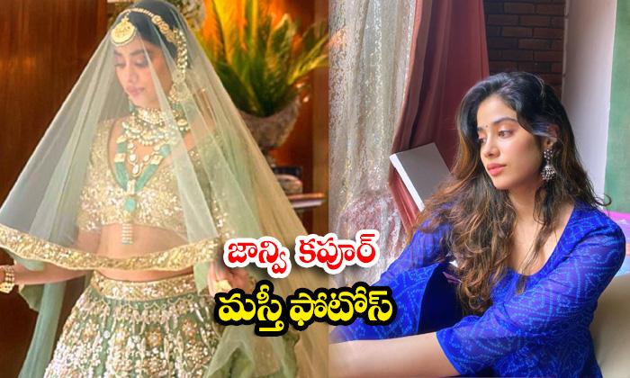 Bollywood actress Janhvi Kapoor gorgeous images-జాన్వి కపూర్ మస్తీ ఫొటోస్