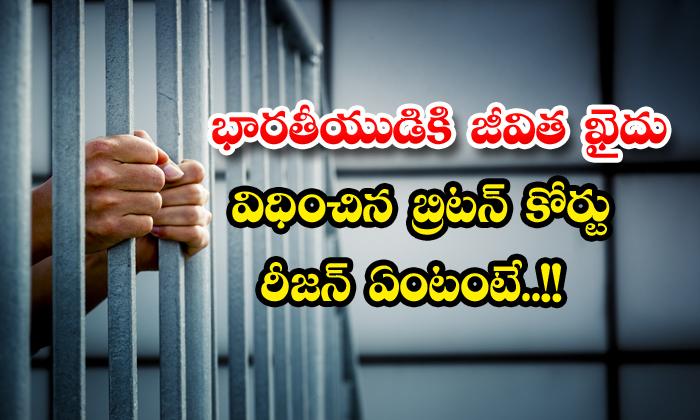 TeluguStop.com - British Court Sentences Indian To Life Imprisonment