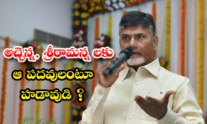TeluguStop.com - Tdp Followers Discussed On Telugu Yuvatha And Ap Tdp New Presidents Post