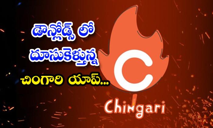 TeluguStop.com - Chingari App Downloads Famous Countries
