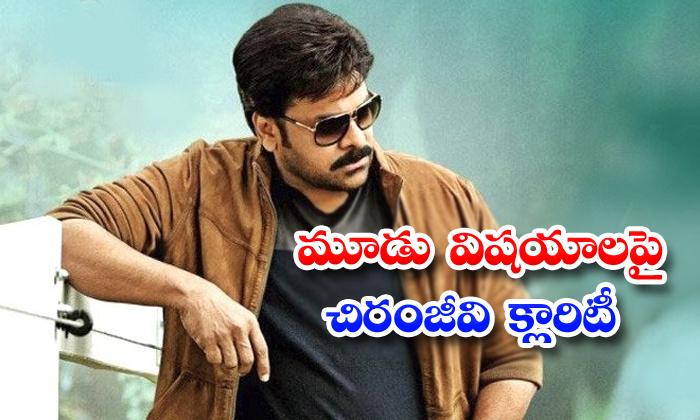 TeluguStop.com - Mega Star Chiranjeevi About That Three Movies Rumors
