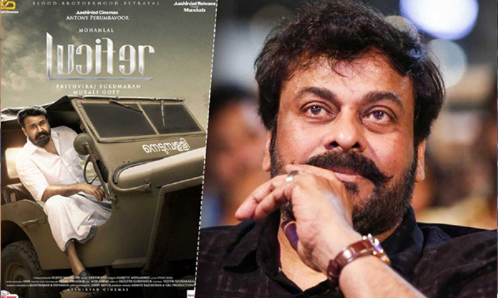 Telugu @kchirutweets, Chiranjeevi, Khaidhi Number 150, Lucifar, Sujith, Vv Vinayak-Movie