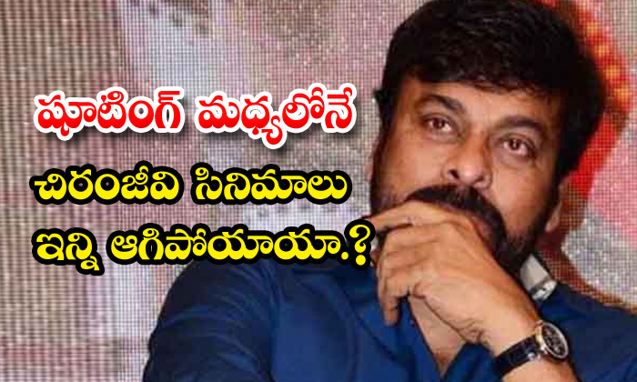 TeluguStop.com - Chiranjeevi Films Stoped In Midile Of Shooting