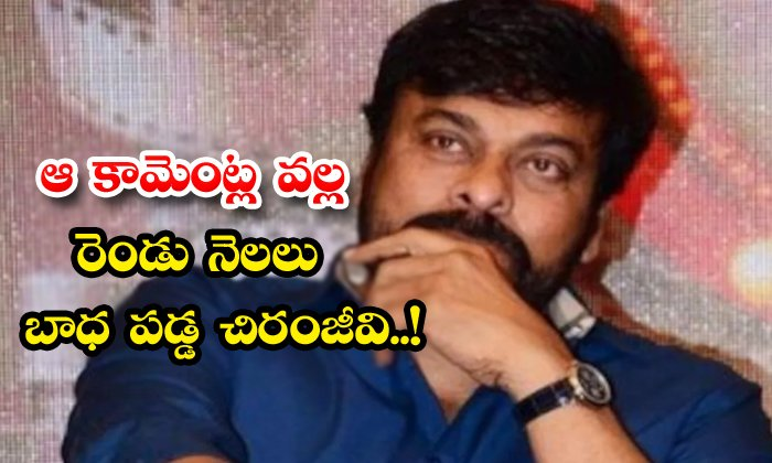 TeluguStop.com - Chiranjeevi Cried Two Months For An Issues Says Posani Krishanamurali