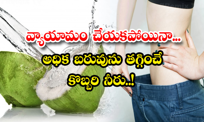 TeluguStop.com - Coconut Water Helps To Lose Heavy Weight