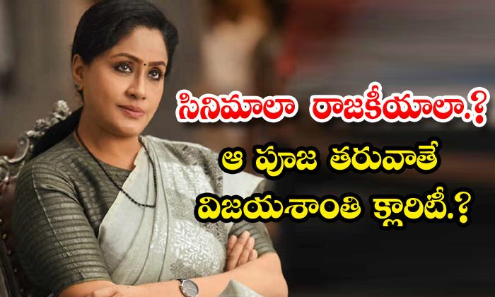 TeluguStop.com - Congress Leaders Tension Over Vijayshanthi Silence