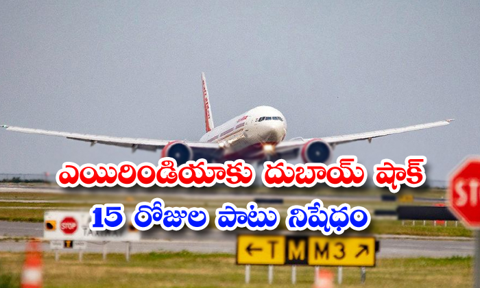 TeluguStop.com - Dubai Authorities Suspends Air India Express Flights For 15 Days
